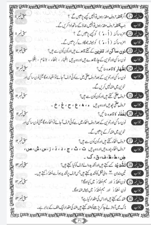 Page No 3