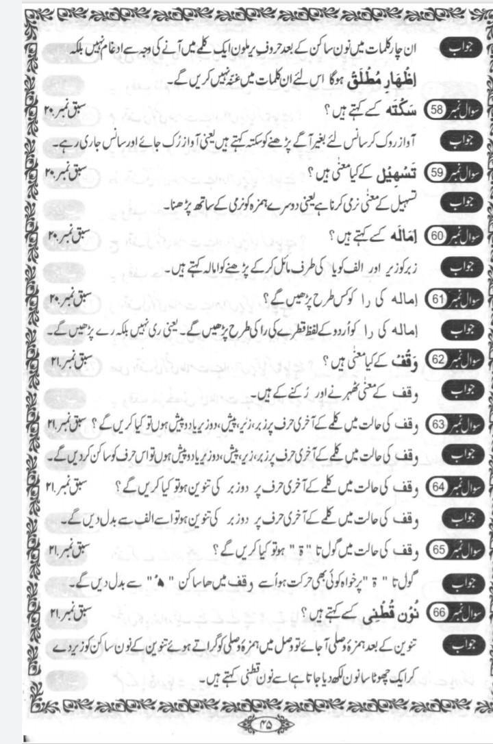 Page No 7