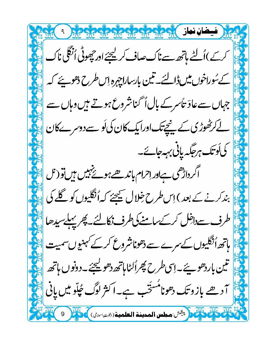 page No 9