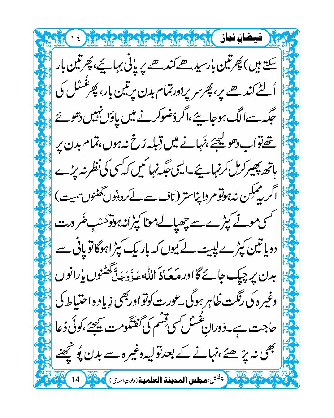 page No 14