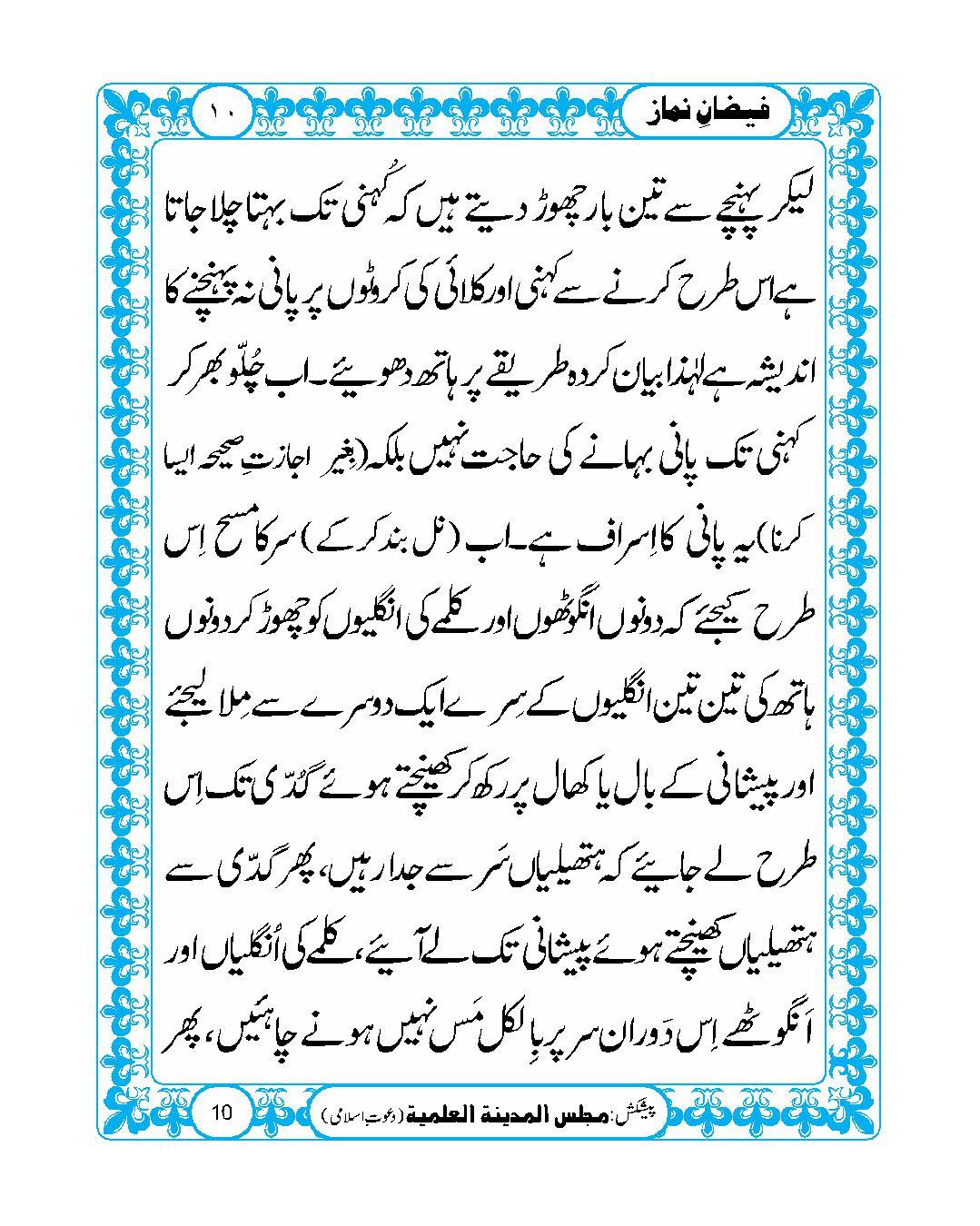 page No 10