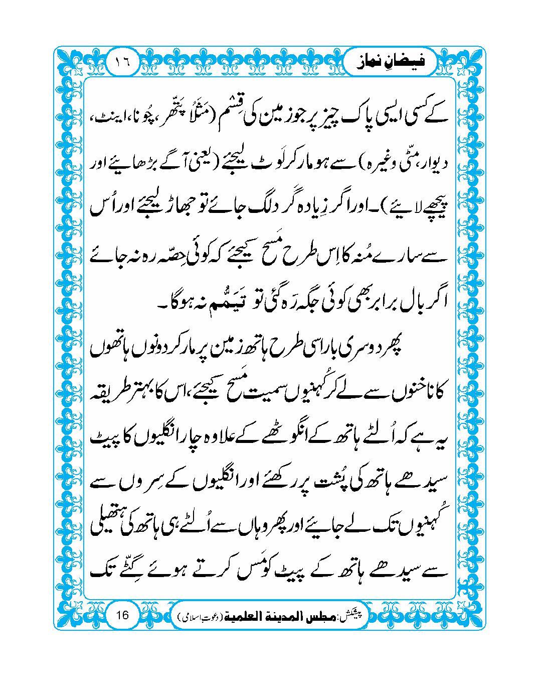 page No 16