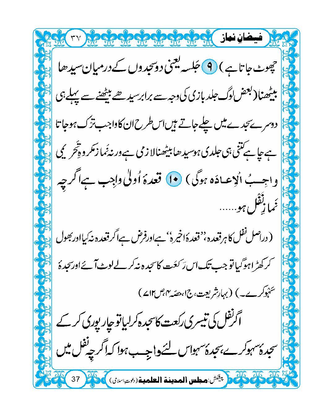 page No 37