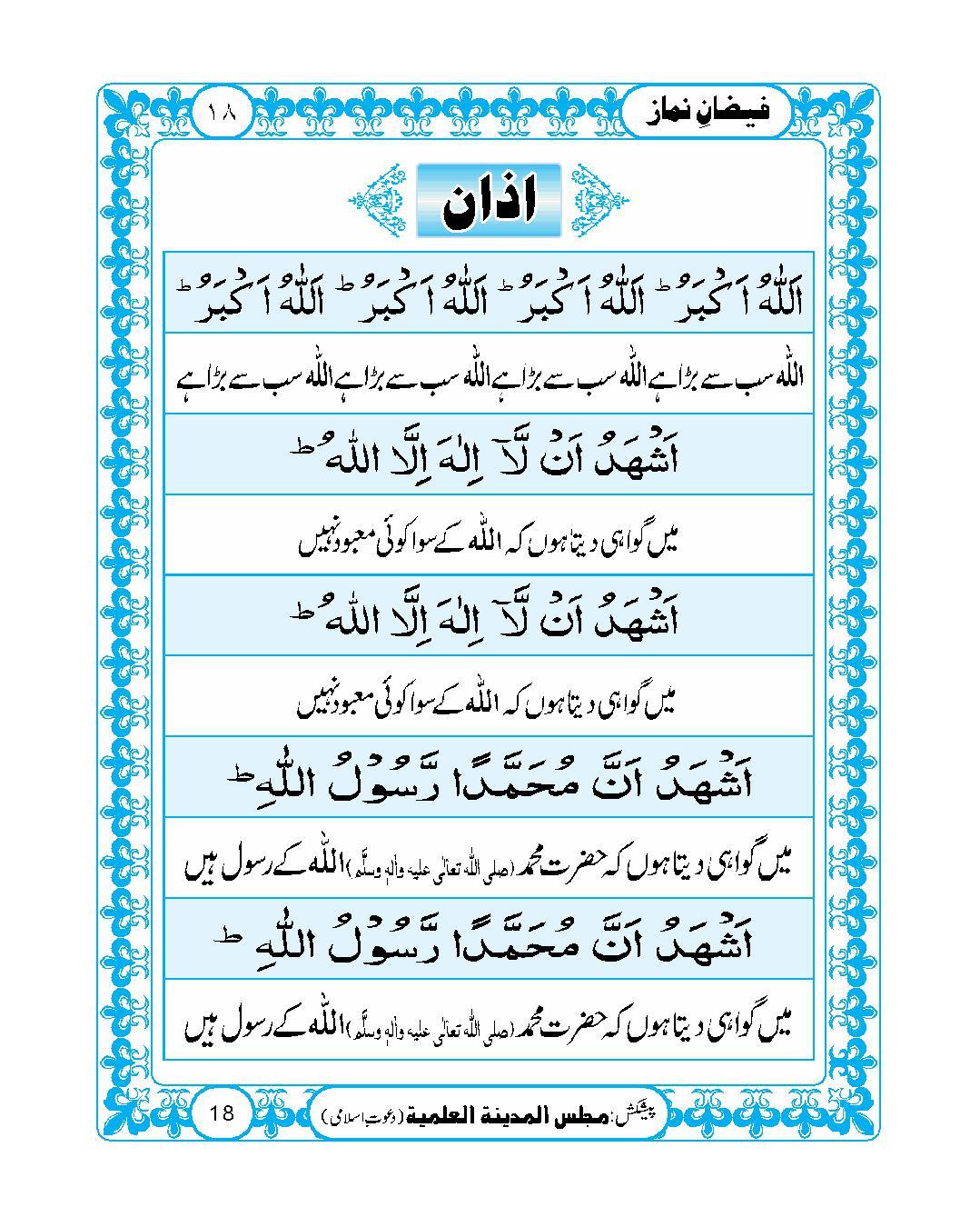 page No 18