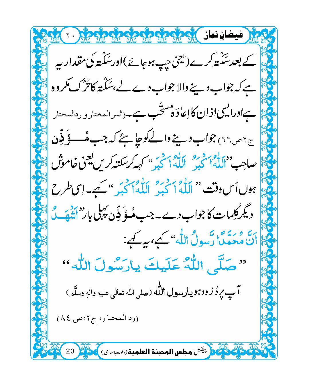 page No 20