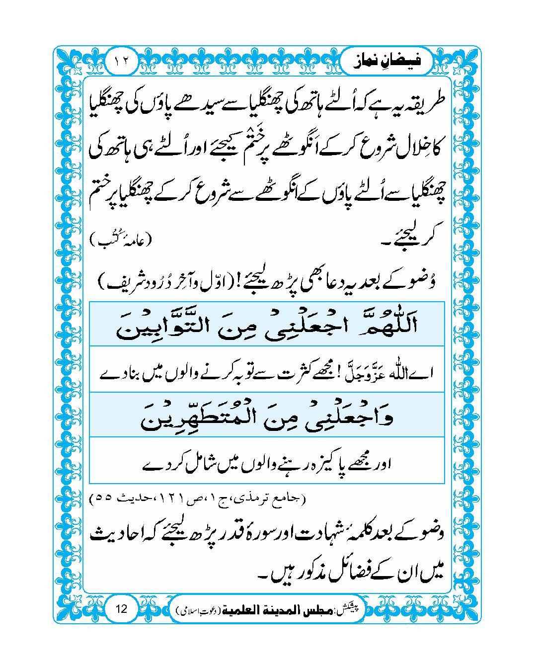 page No 12