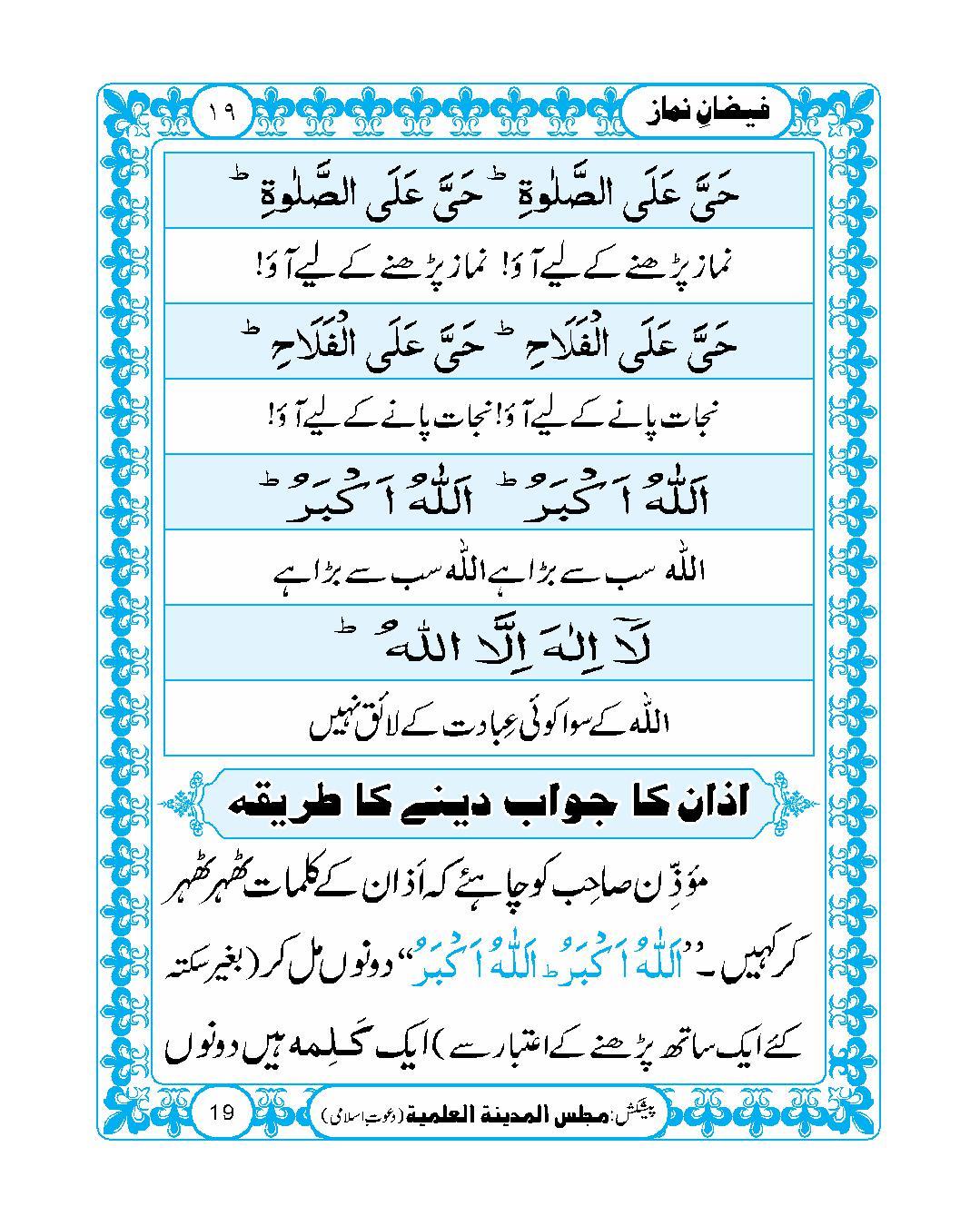 page No 19