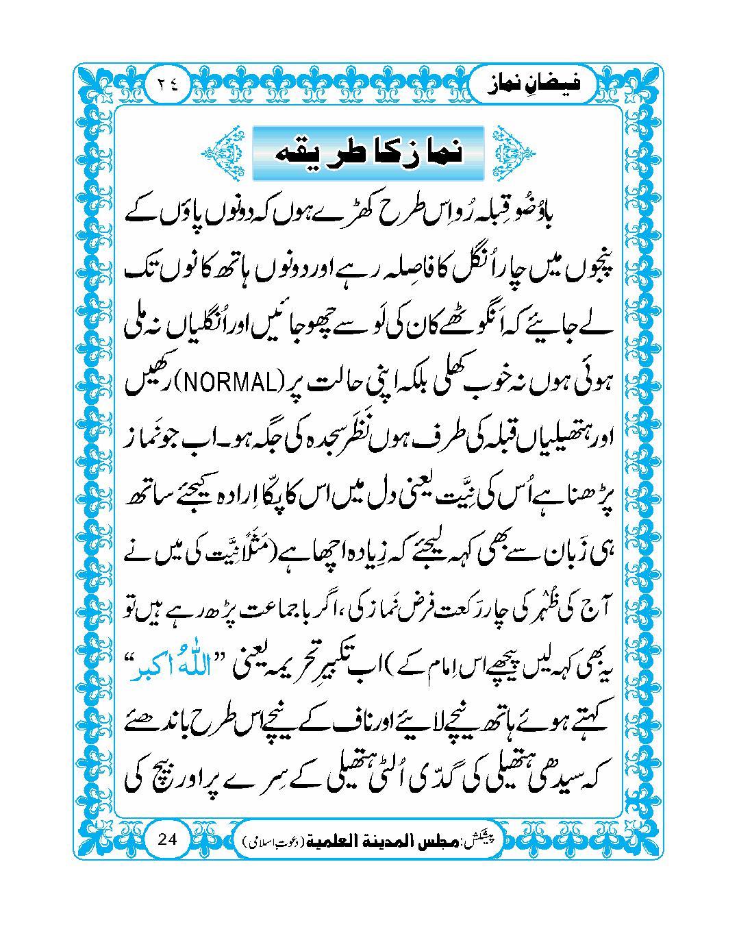 page No 24