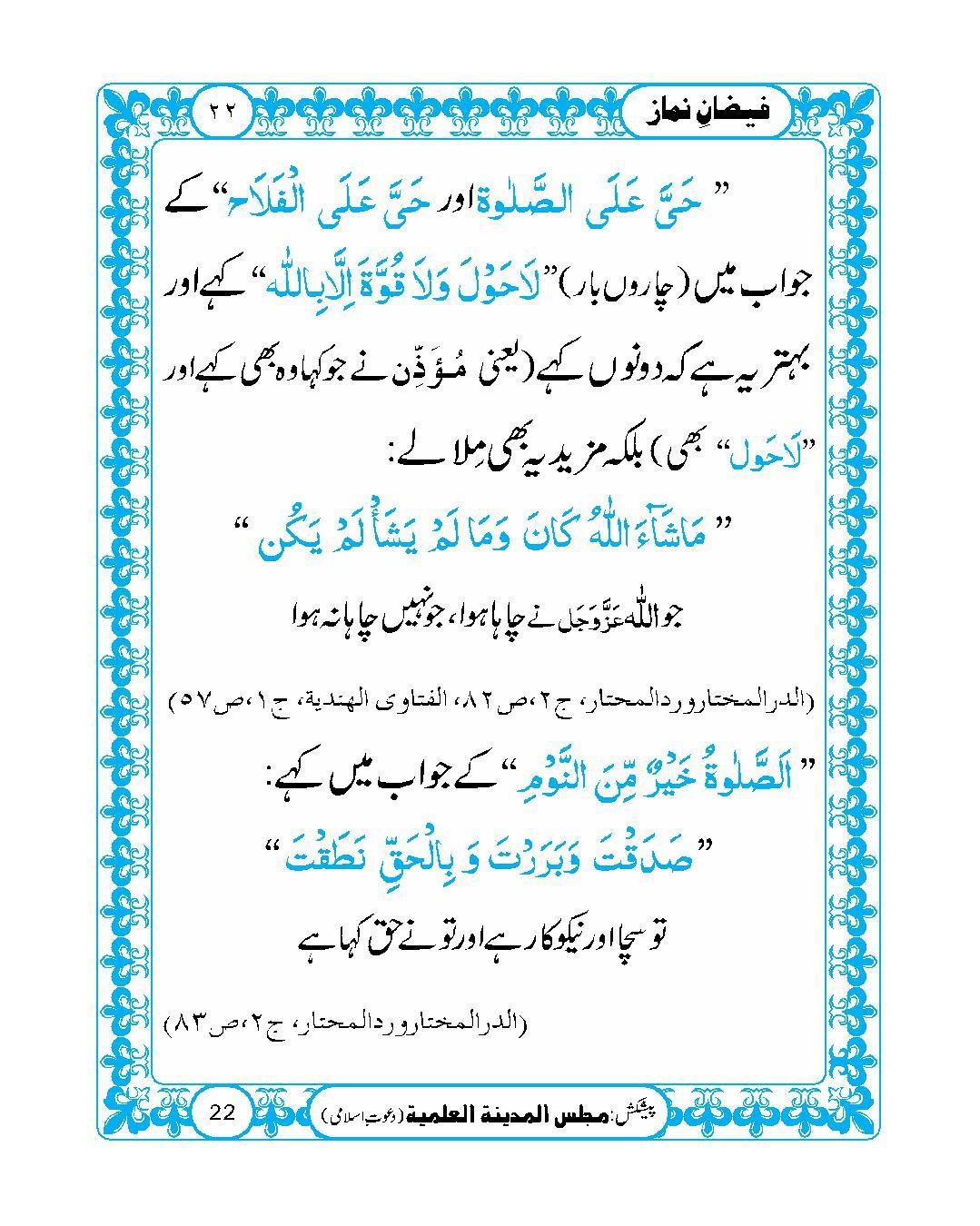 page No 22