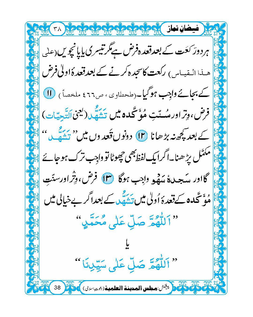 page No 38