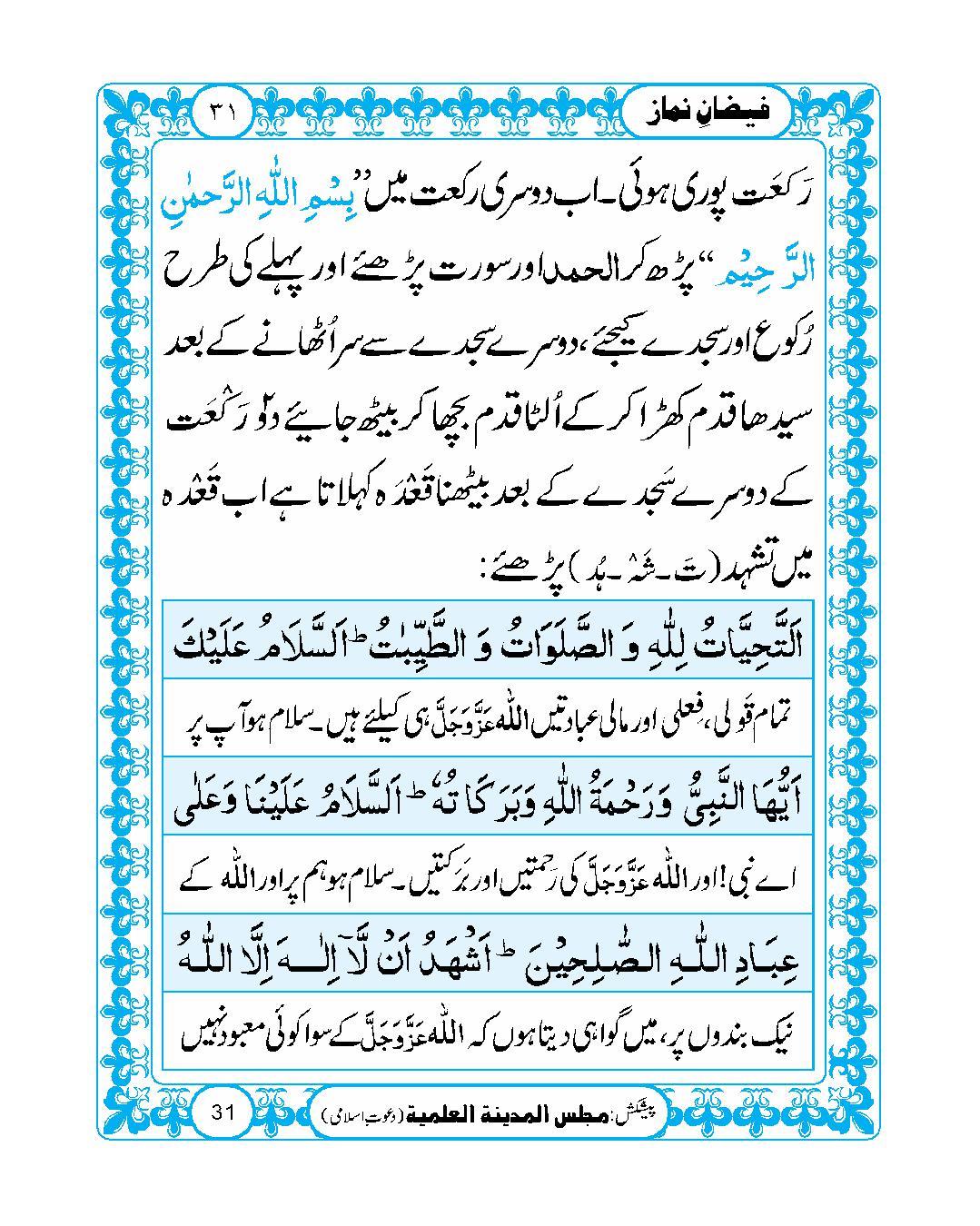 page No 31