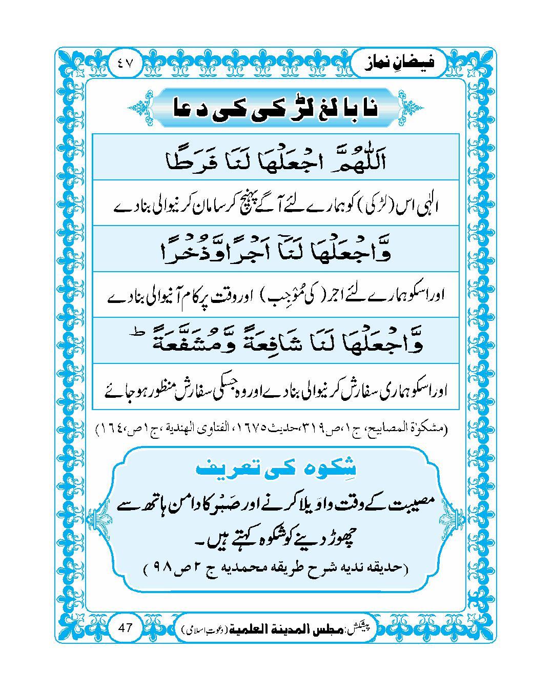 page No 47