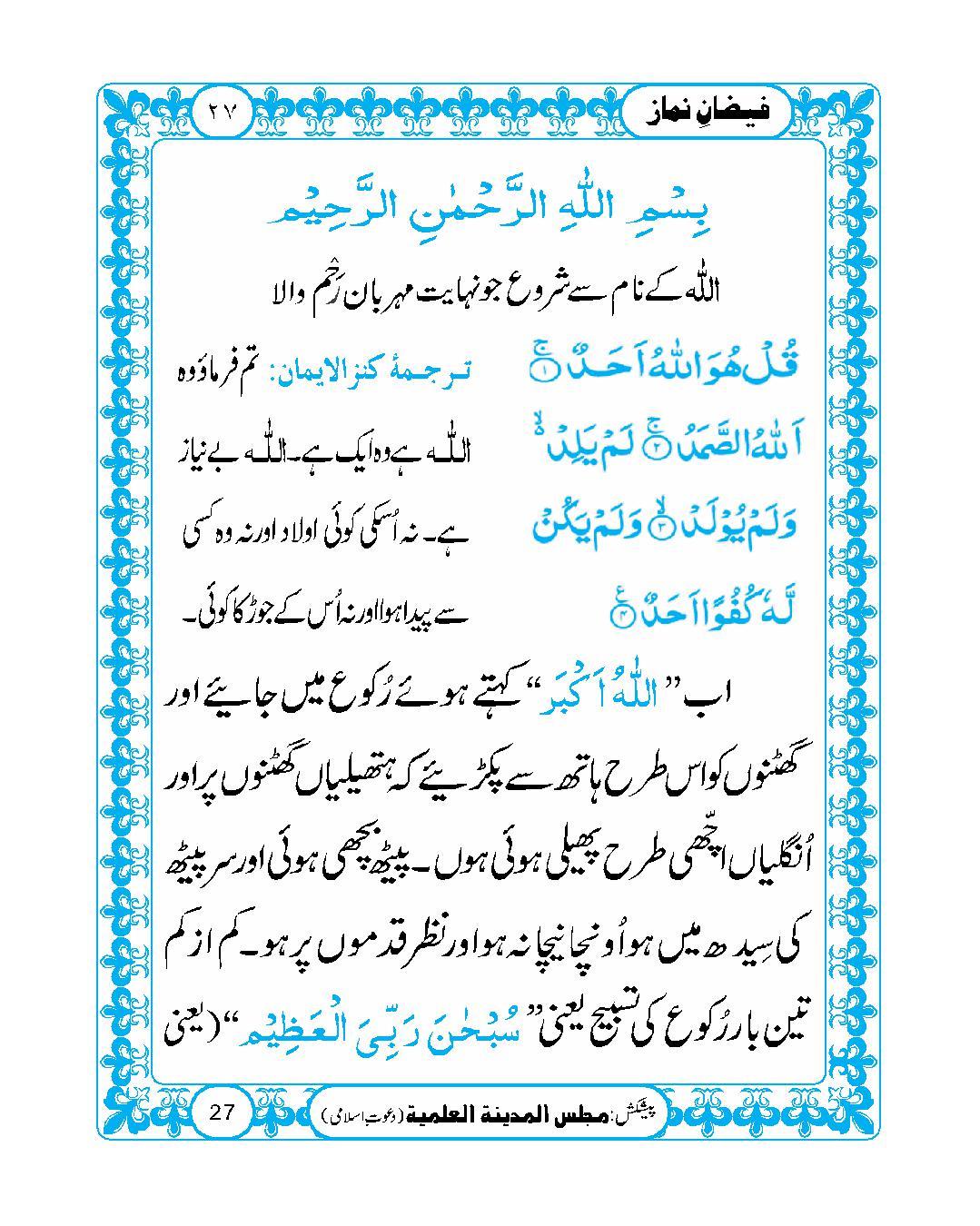 page No 27