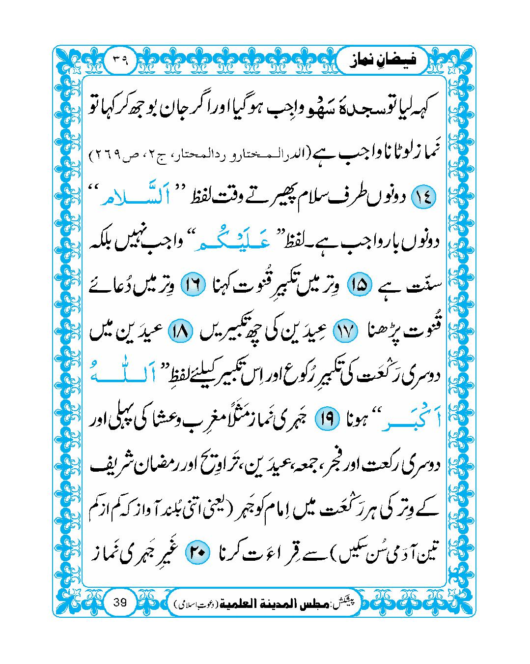 page No 39