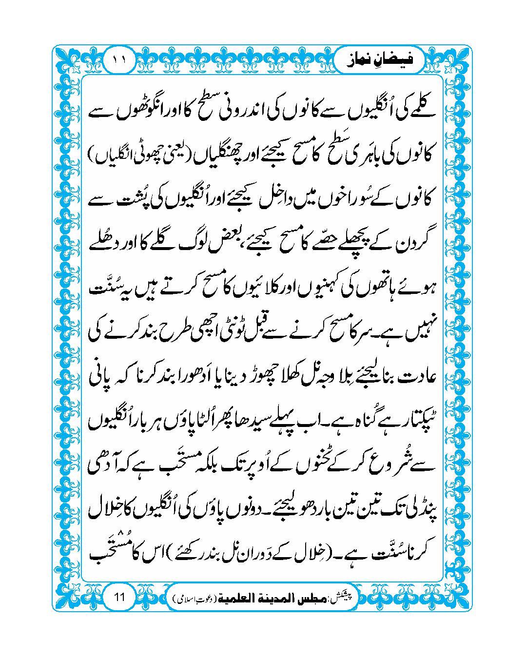 page No 11