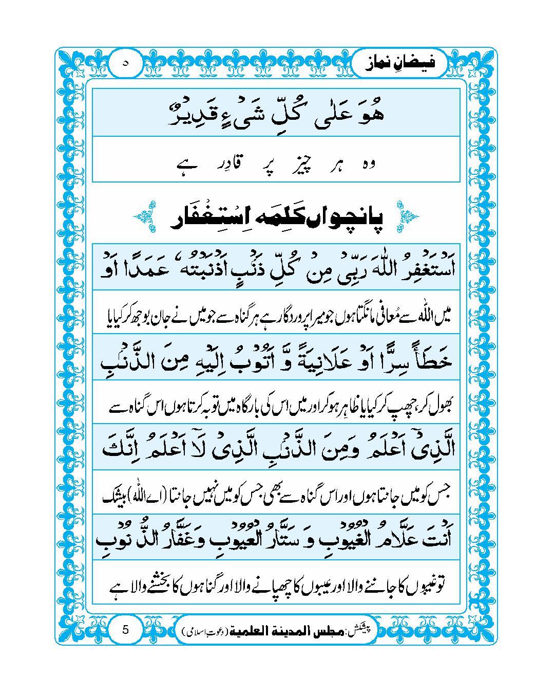 page No 5