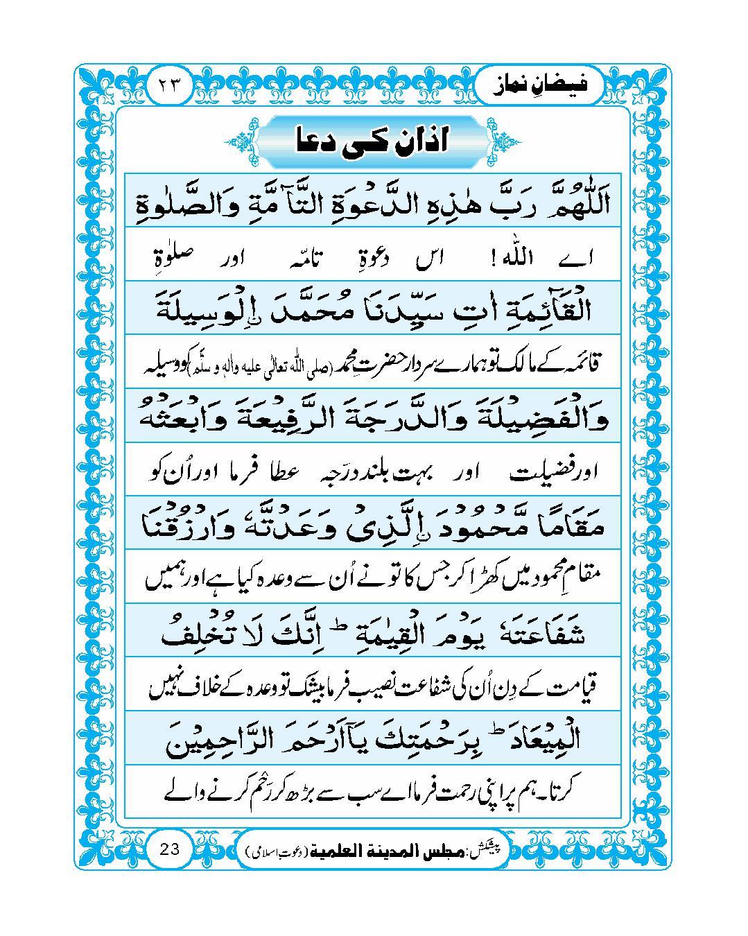 page No 23